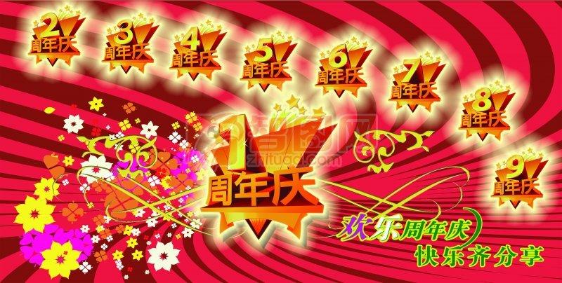 周年庆 (159)