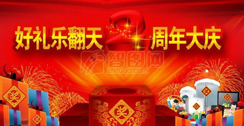 周年庆 (160)