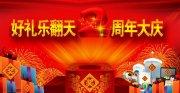 周年慶 (160)