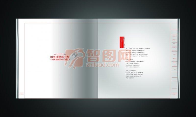 中國別墅畫冊版式設計