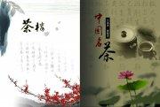 中国文化画册版式设计