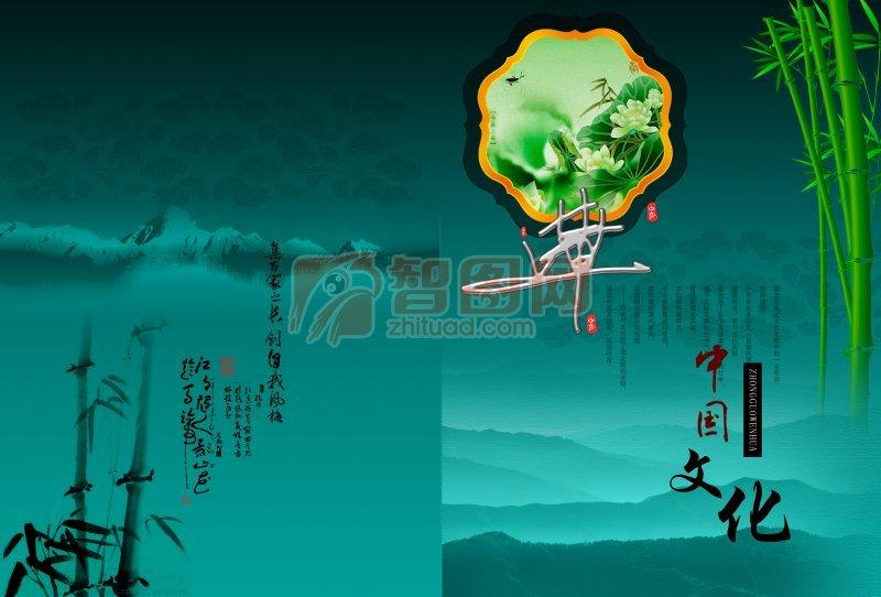 中国文化画册宣传元素