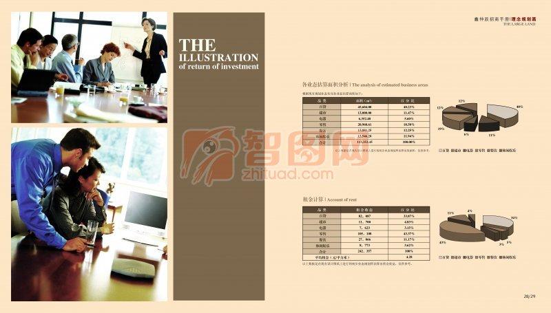 商务画册宣传模板