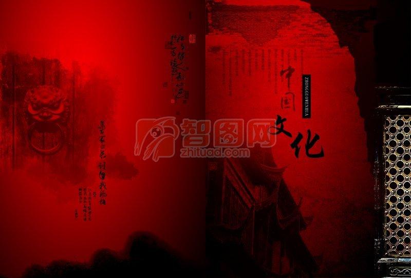 中國文化畫冊宣傳
