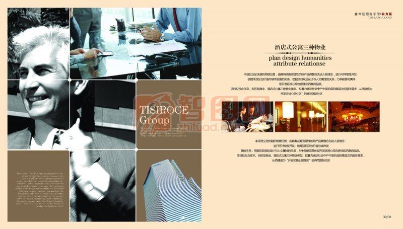 酒店式公寓画册设计