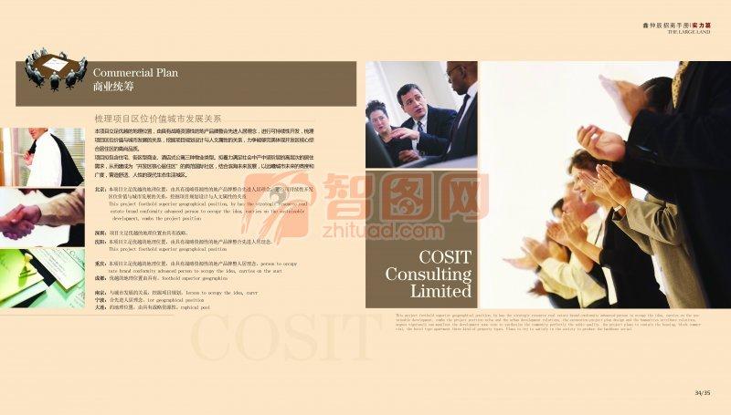 商業畫冊版式設計