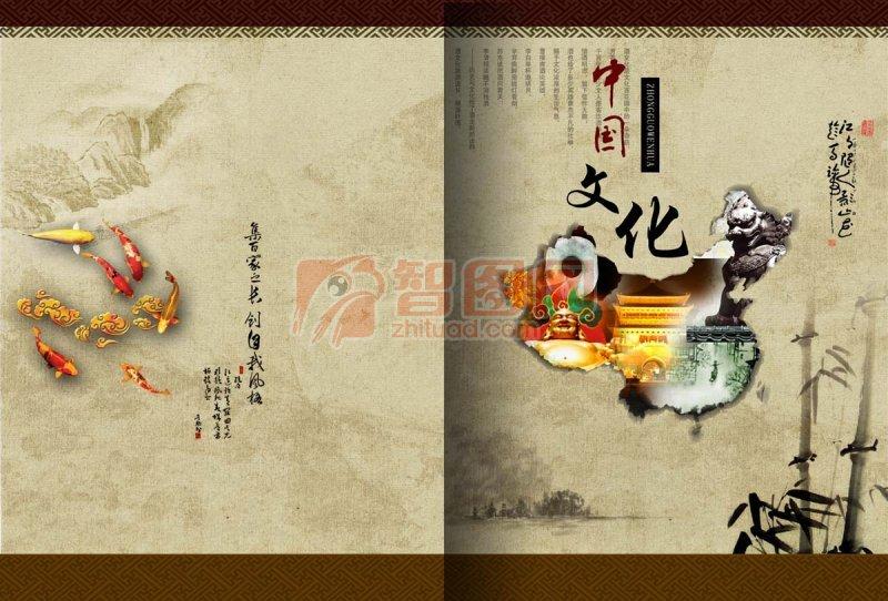 中国文化画册宣传
