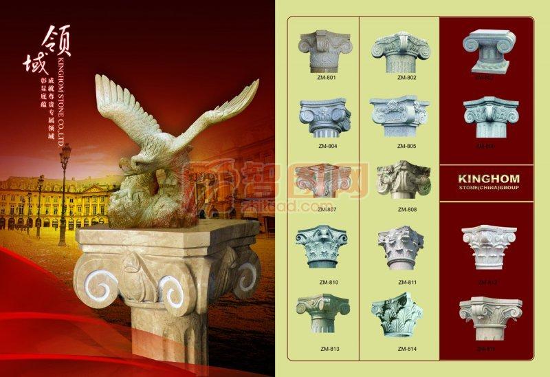 石雕画册宣传