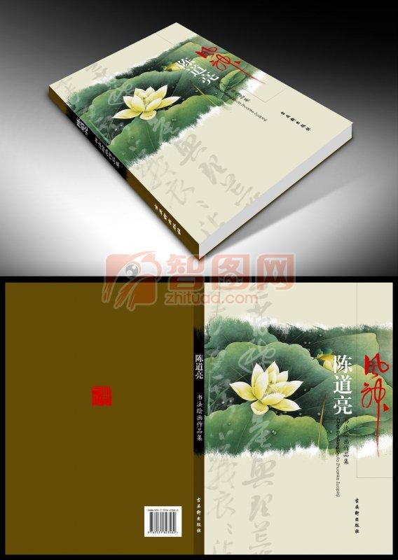 【psd】书本画册宣传