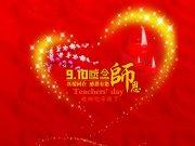教師節 (1)