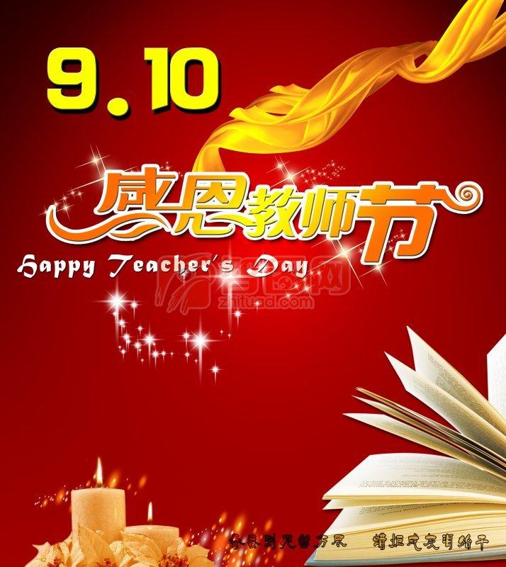 教师节 (21)