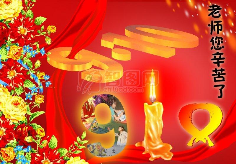 老师节日祝福