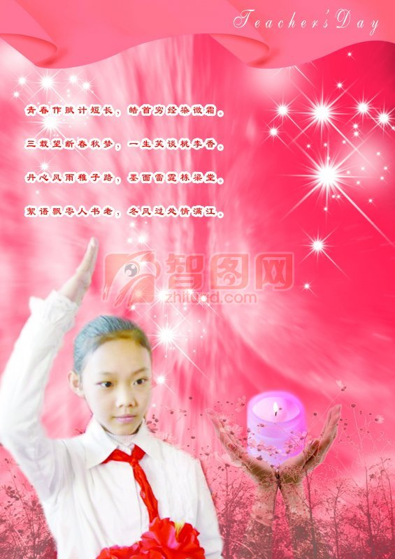青春感恩,教师节