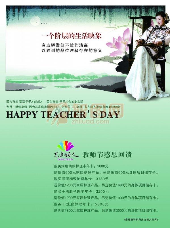 教师节感恩回馈