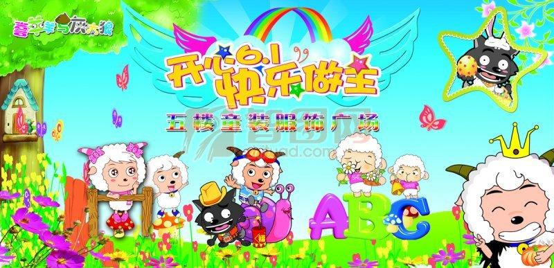 六一儿童节 (1)