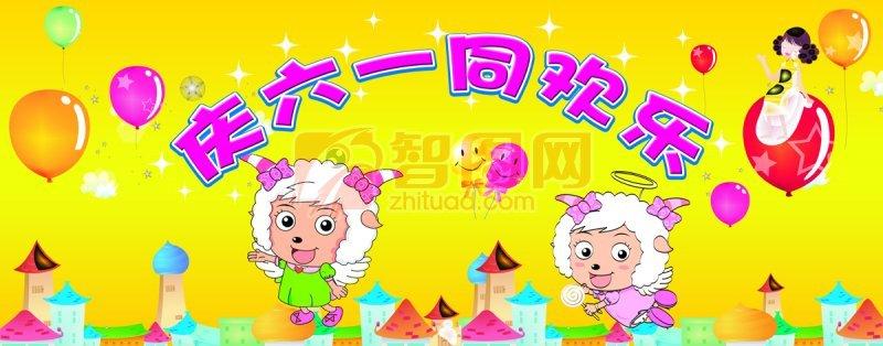六一儿童节 (2)