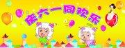 六一儿童节 (4)