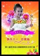 六一儿童节 (5)