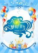 六一儿童节 (9)