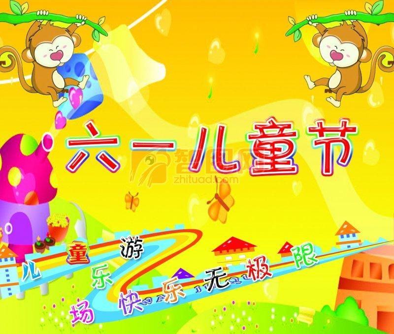 六一儿童节 (20)