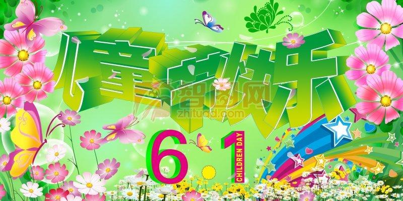 六一儿童节 (29)
