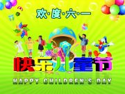 六一儿童节 (46)