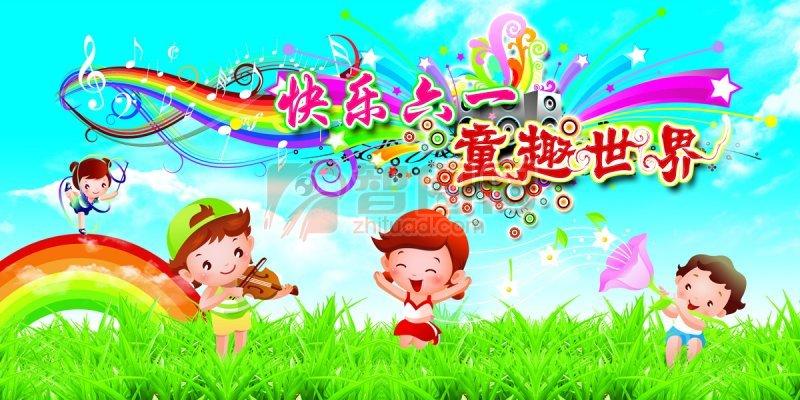 六一儿童节 (47)