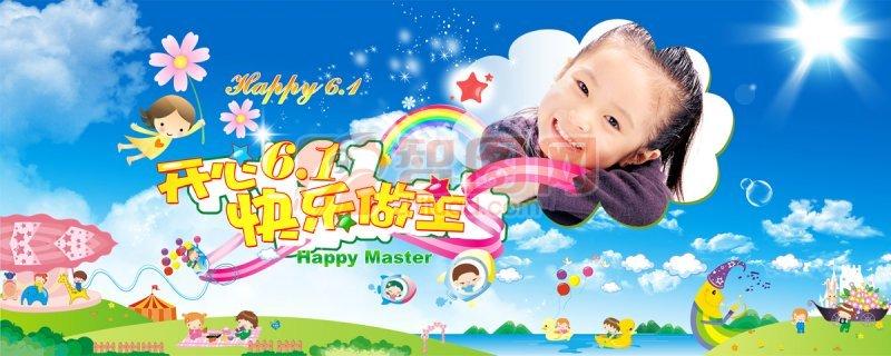 六一儿童节 (55)