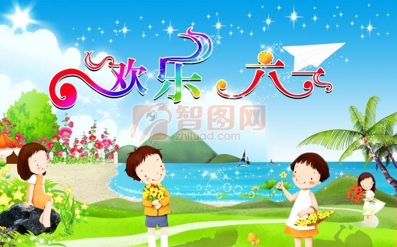 六一儿童节 (64)