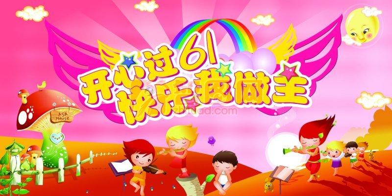 六一儿童节 (88)