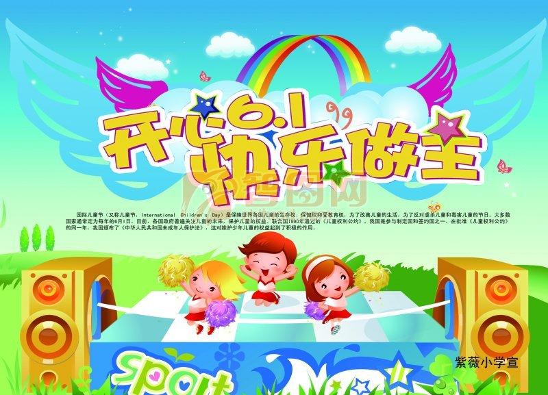 六一儿童节 (98)