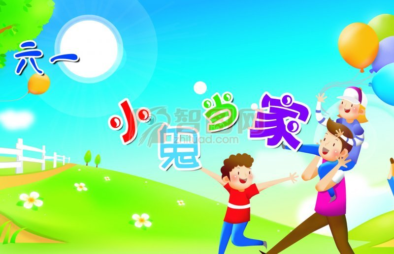 六一儿童节 (104)