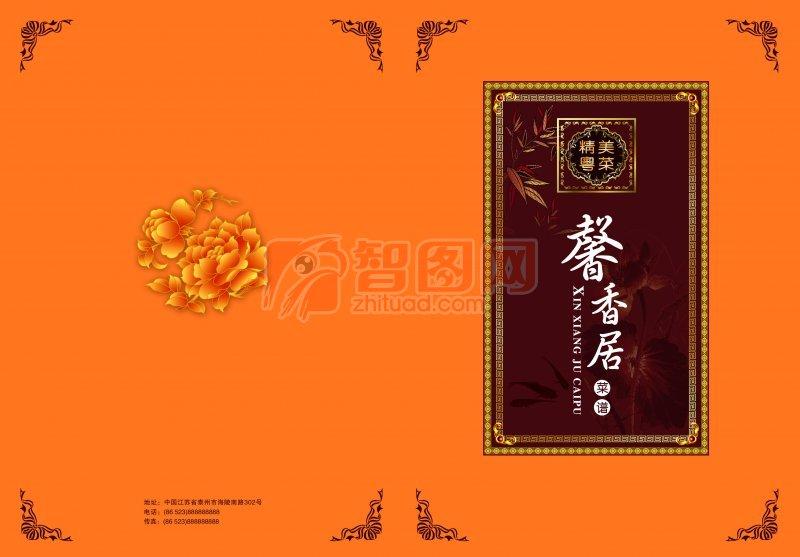 橙色菜譜素材