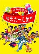 六一儿童节 (116)