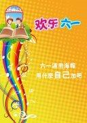 六一儿童节 (117)