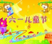 六一儿童节(99)