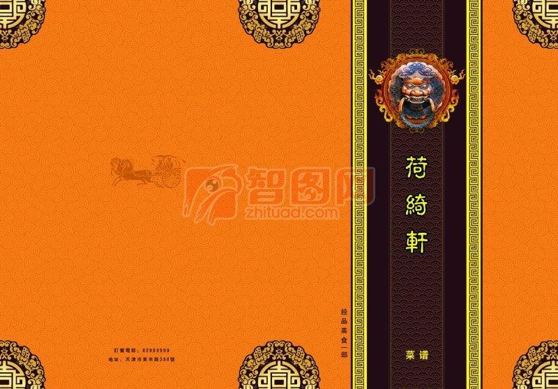 关键词: 荷绮轩 中国传统图案 装饰图形 菜单 土黄色 土黄色背景