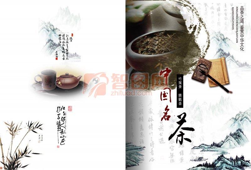 茶文化山水素材