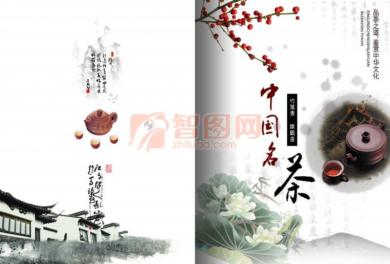 【psd】名茶古镇素材_图片编号:201102010600579876