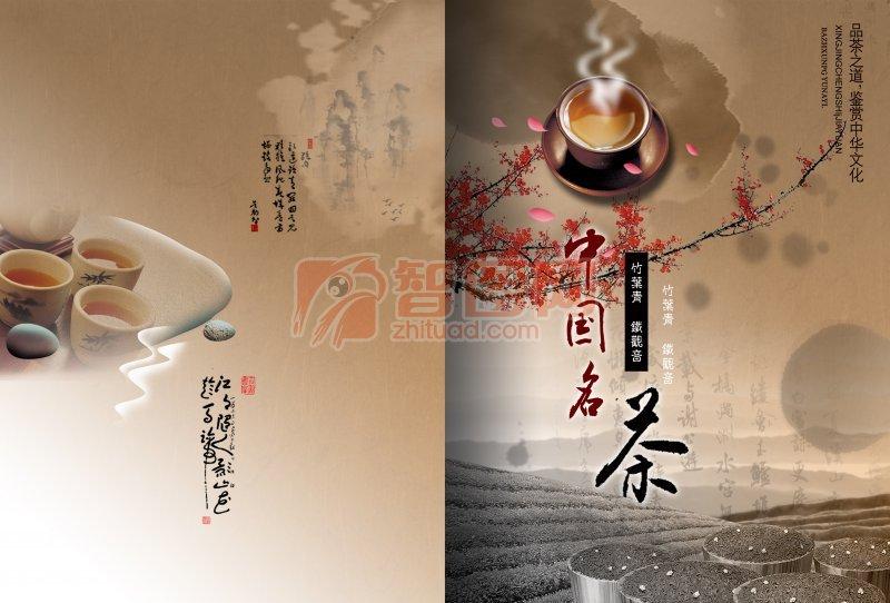 中国名茶素材