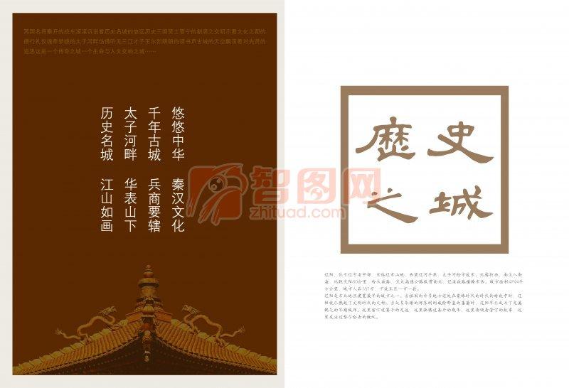 秦汉文化素材