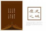 秦漢文化素材