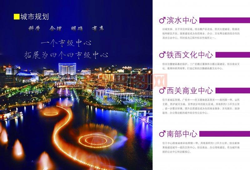 城市規劃畫冊宣傳