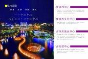 城市规划画册宣传