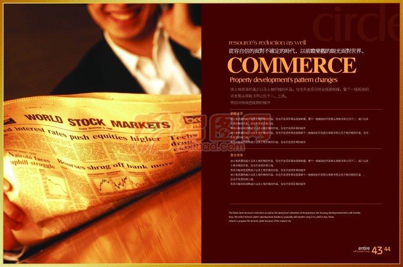 commerce画报设计