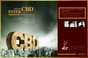 CBD畫冊宣傳