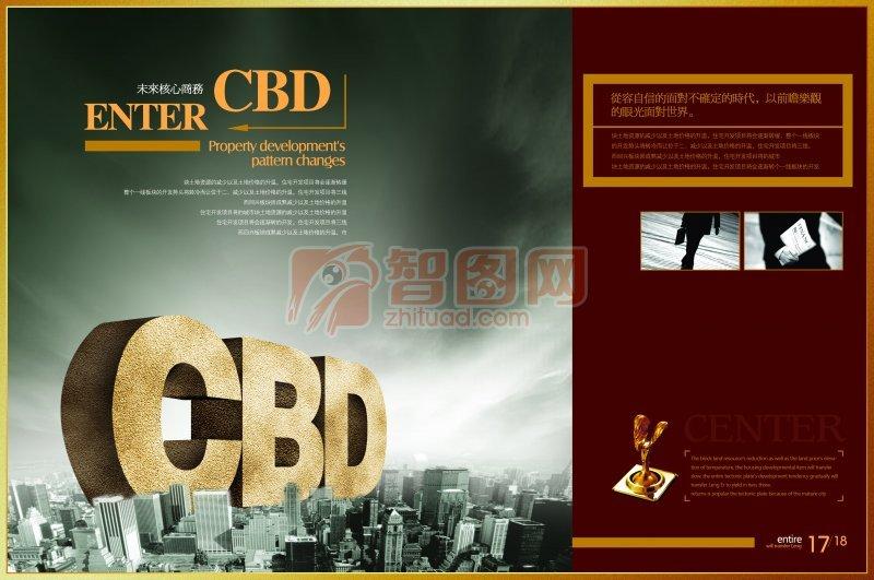 CBD画册宣传