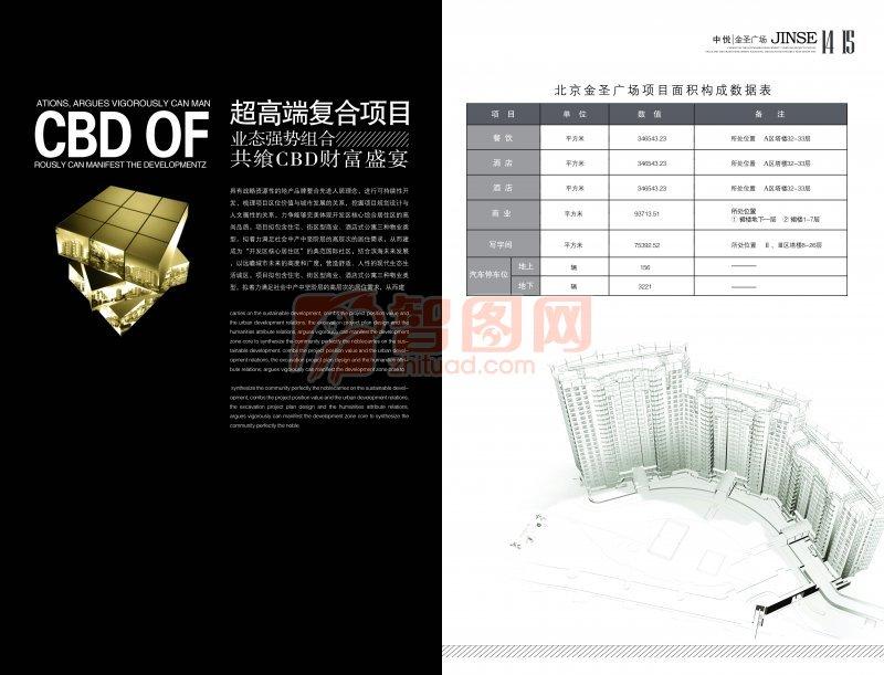 中悦画册宣传