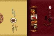 红色背景美食画册
