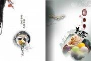 水墨素材美食画册